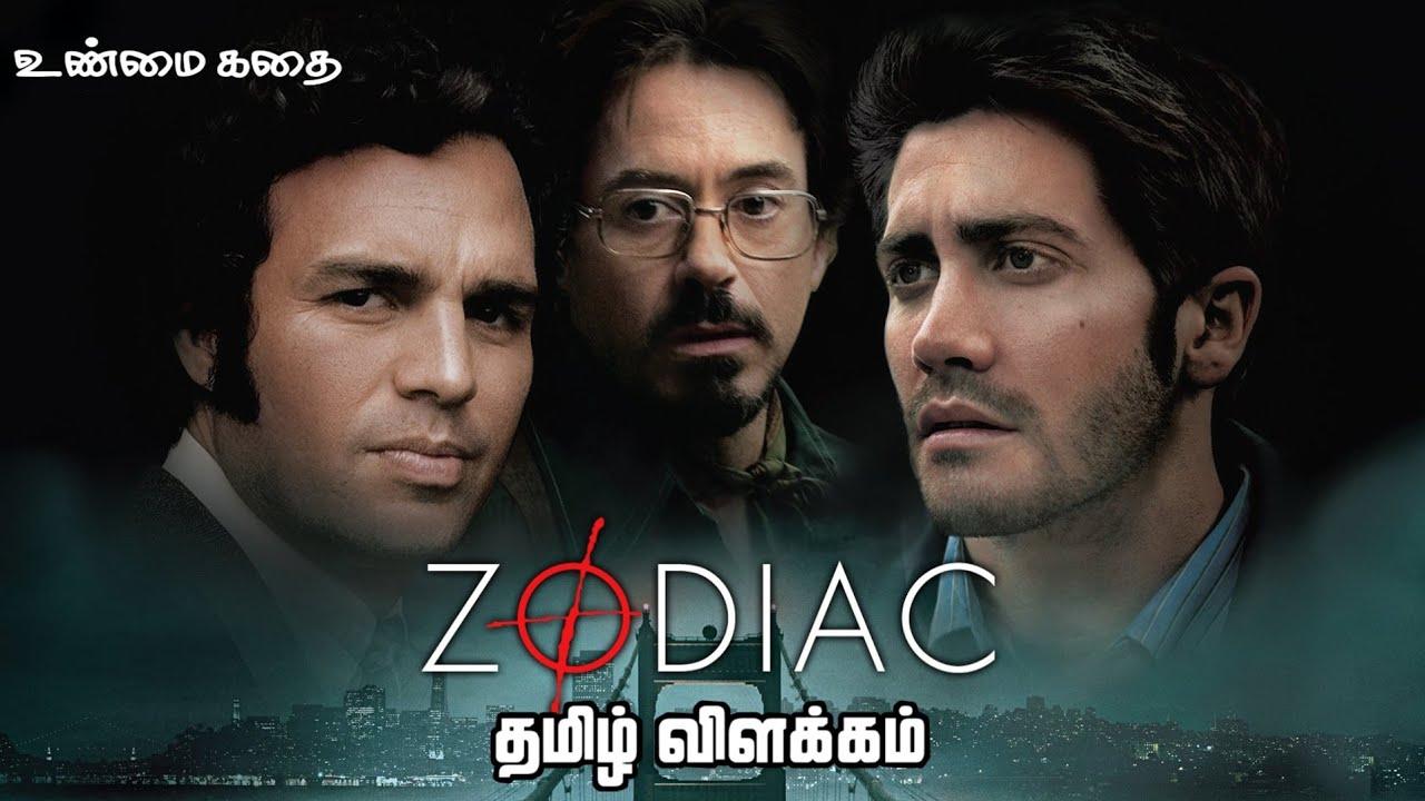Filme 2009 – Zodiac (2007)